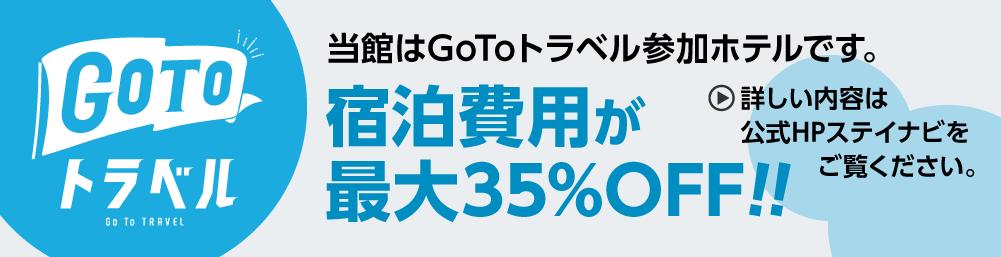 GoToトラベル 当館はGoToトラベル参加ホテルです。 宿泊費用が最大35%OFF!!