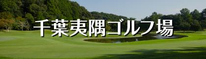 千葉夷隅ゴルフ場